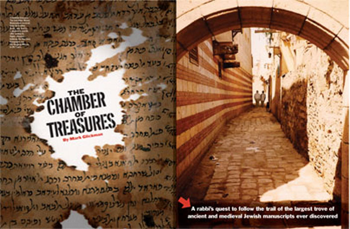 The Chamber of Treasures | ReformJudaism org