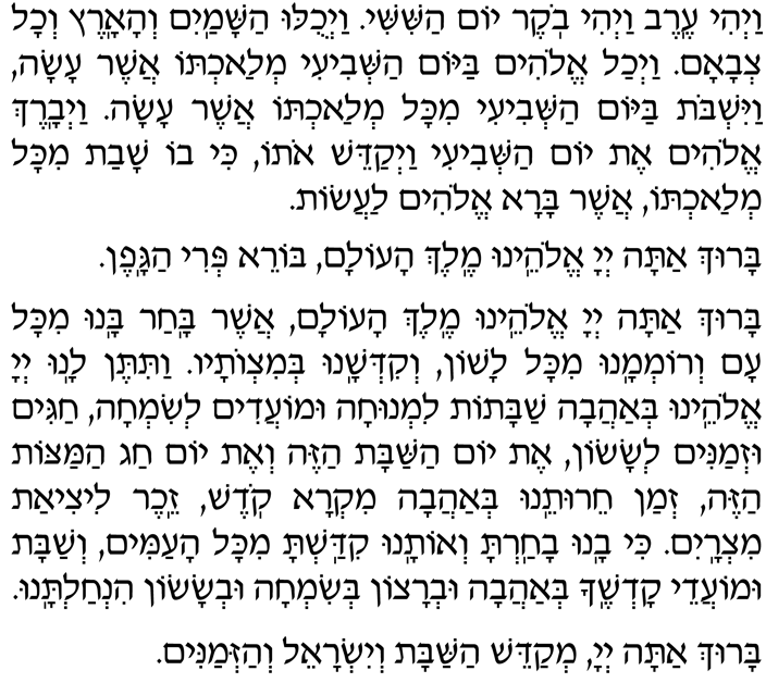 Hebrew text for the blessing over the wine for the Festival of Passover when the first seder falls on Friday night