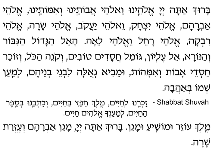 Hebrew Text of the Ancestors Prayer, the First Prayer of the Amidah