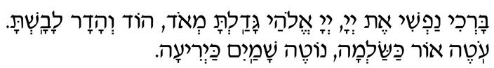 Bar'chi nafshi et Adonai, Adonai Elohai, gadalta m'od, hod v'hadar lavashta. Oteh or kasalmah, noteh shamayim kay'riah.