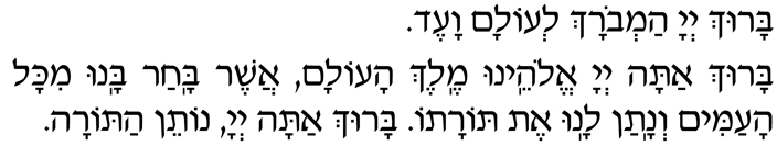 Worship Services: Blessings for Reading the Torah | ReformJudaism org