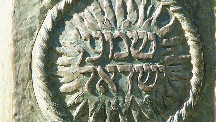 A stone detail from an old synagogue that has the Sh'ma written on it