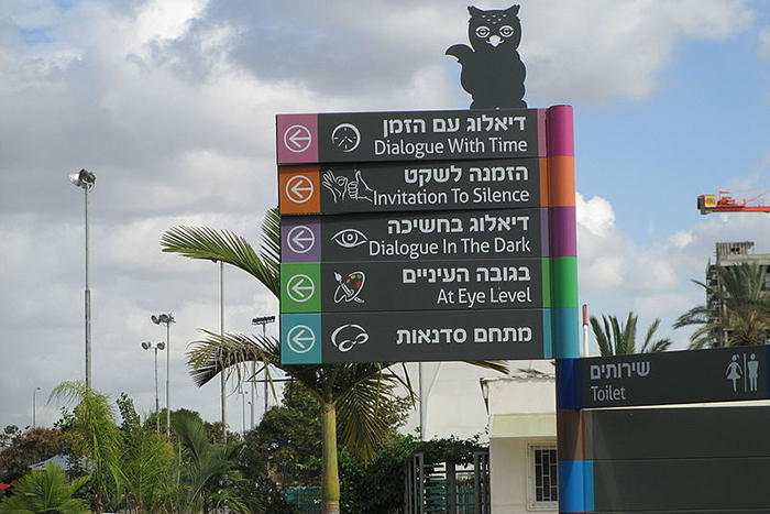 Childrens Museum in Holon Israel