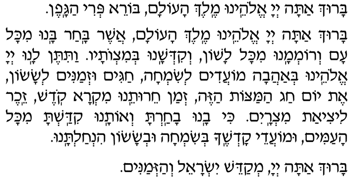 Hebrew text for the blessing over the wine for the Festival of Passover.