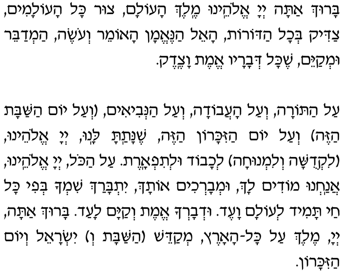 Hebrew Text for the Blessing following the Reading of the Haftarah on Rosh HaShanah