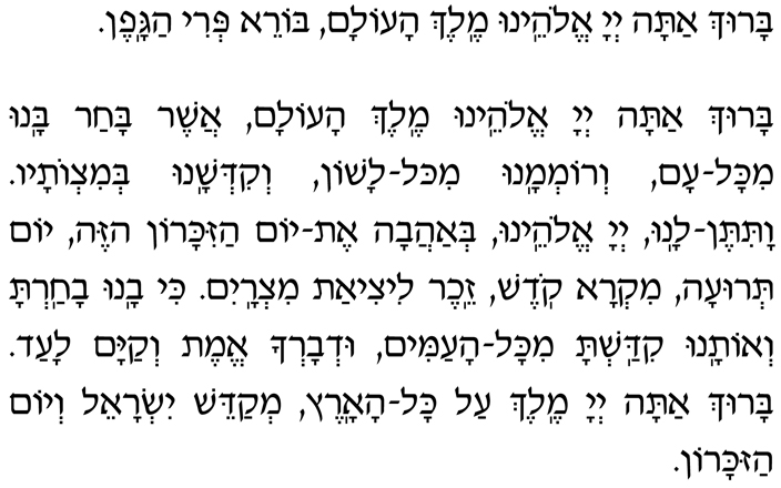 Hebrew Text for the Blessing over the Wine on the Evening of Rosh HaShanah