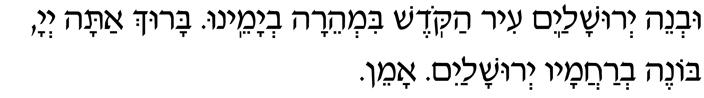 uveneh-yerushalayim.jpg