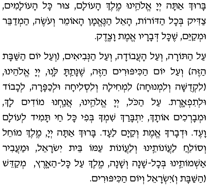 Hebrew Text for the Blessing following the Reading of the Haftarah on Yom Kippur